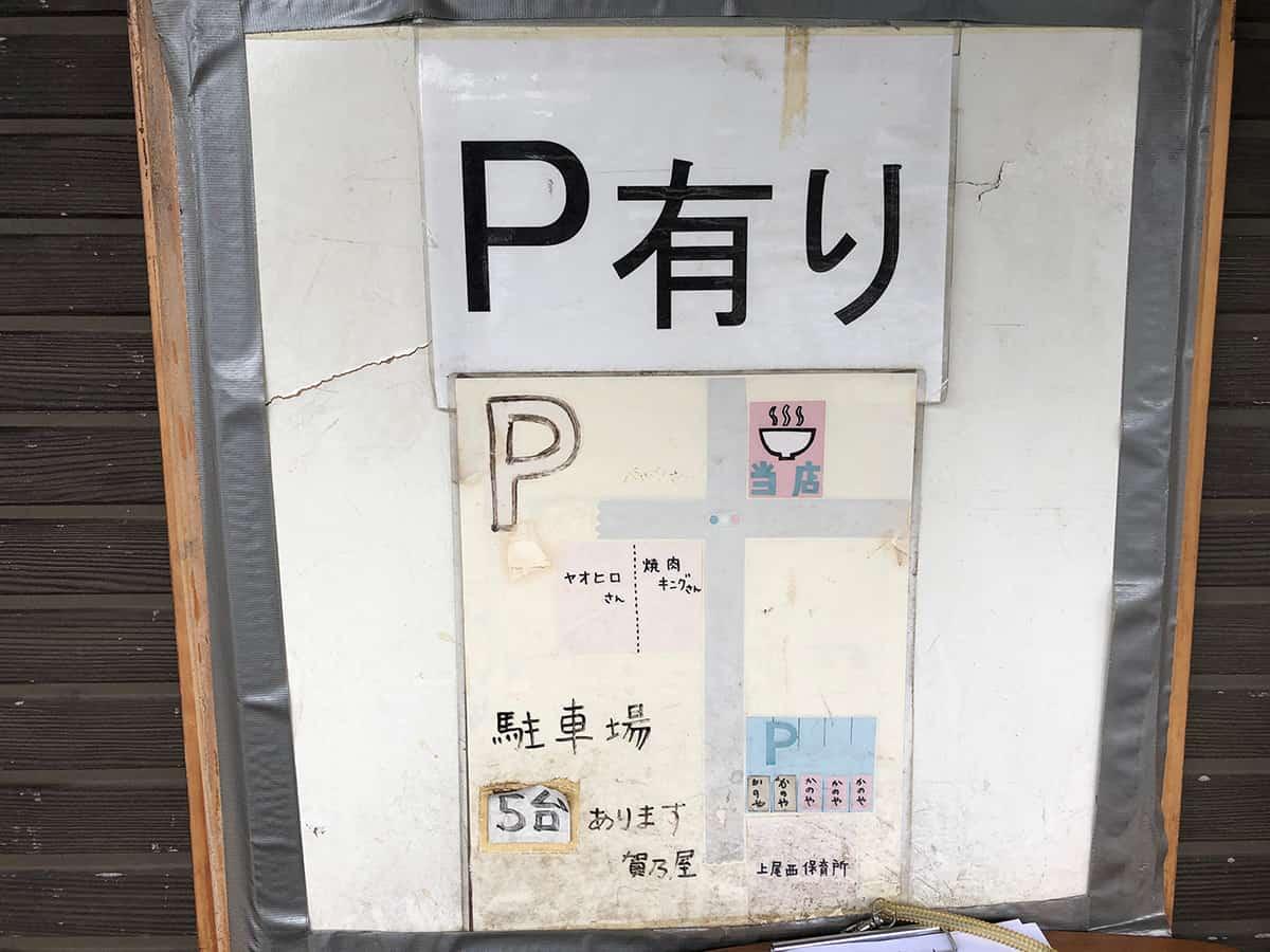 埼玉 上尾 白河手打中華 賀乃屋|駐車場