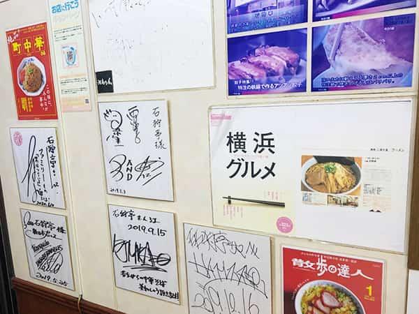 神奈川 大船 中華 石狩亭|サイン色紙