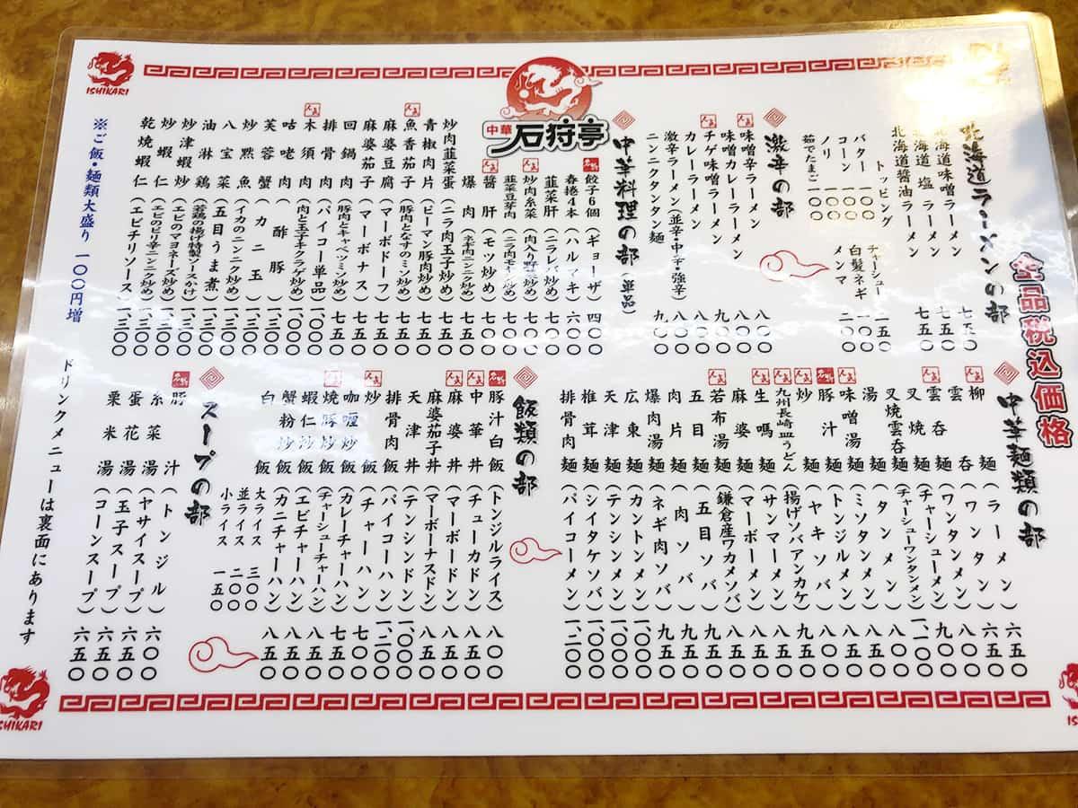 神奈川 大船 中華 石狩亭|メニュー