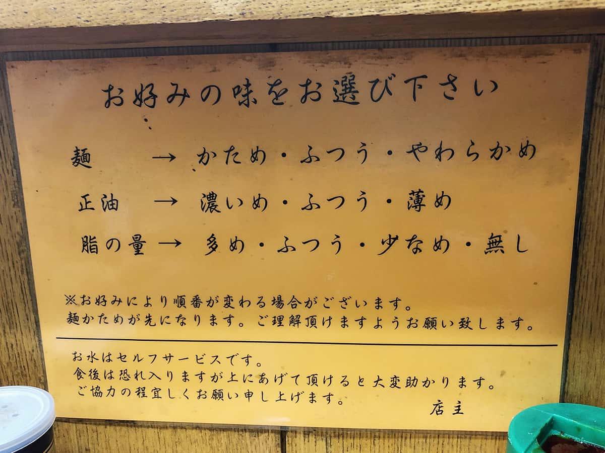 神奈川 大船 大原家|お好み