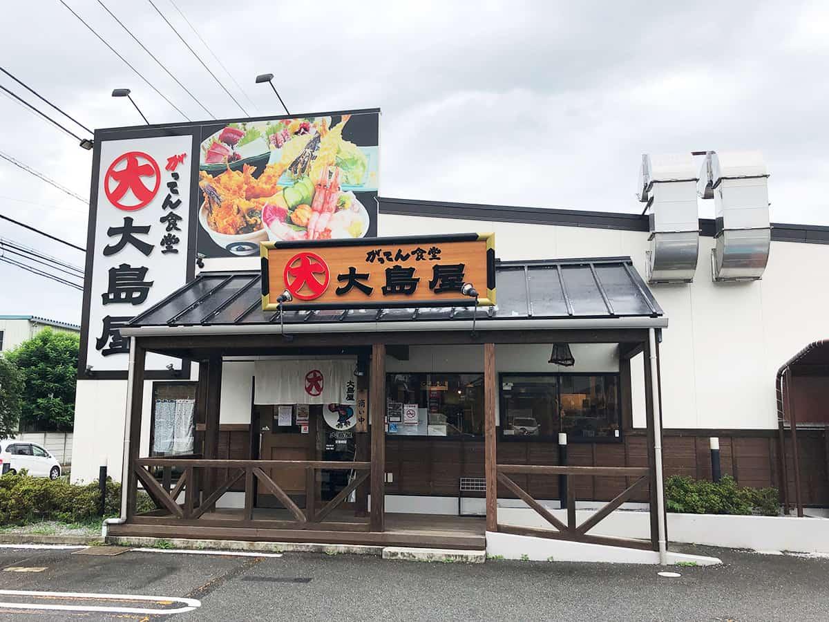 埼玉 狭山 がってん食堂大島屋 狭山店|外観