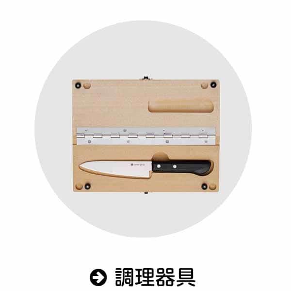 調理器具 Amazon