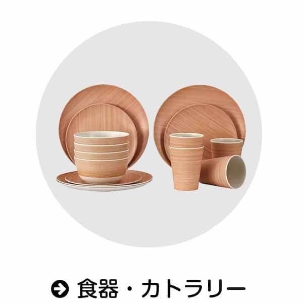 食器 Amazon
