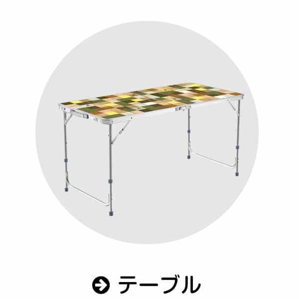 テーブル Amazon