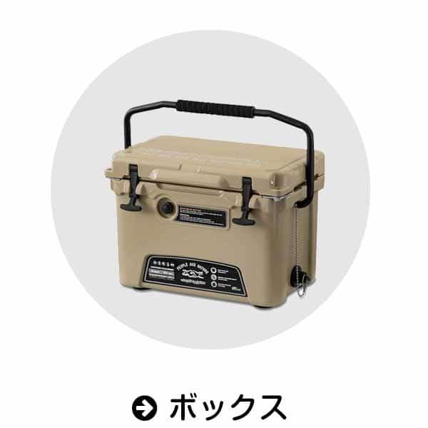 ボックス Amazon