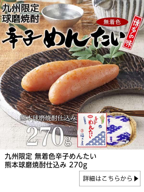 九州限定 無着色辛子めんたい 熊本球磨焼酎仕込み 270g|福さ屋