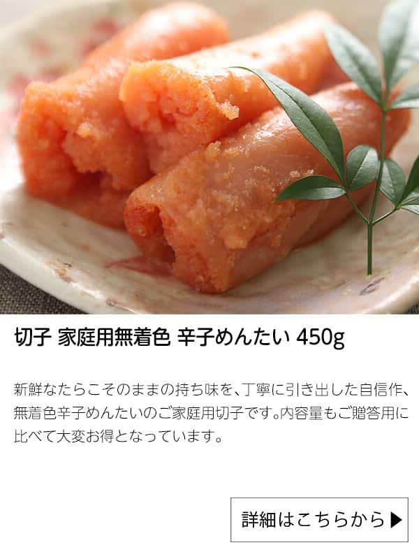 切子 家庭用無着色 辛子めんたい 450g|福さ屋