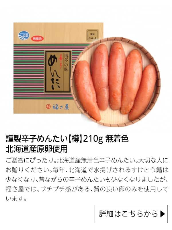 謹製辛子めんたい【樽】210g 無着色 北海道産原卵使用|福さ屋