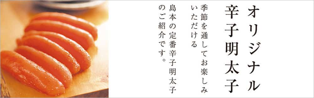 オリジナル明太子|島本