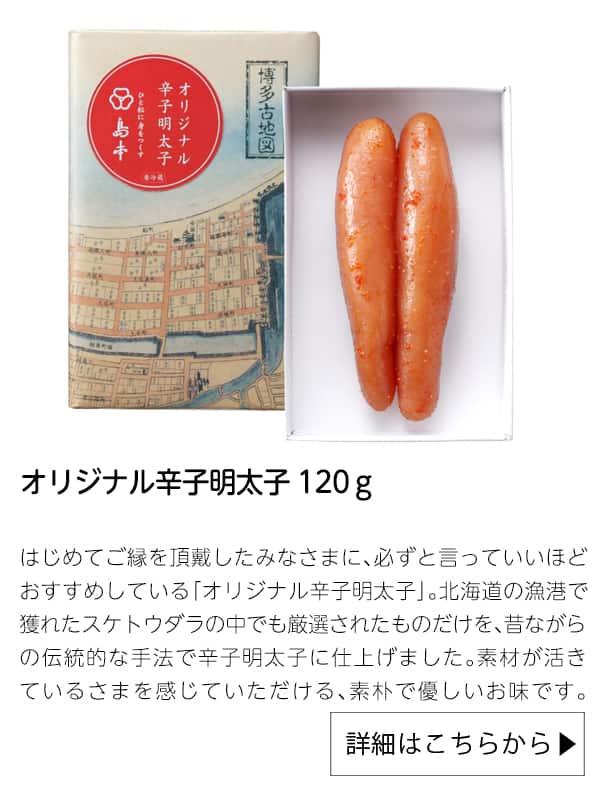 オリジナル辛子明太子120g|島本