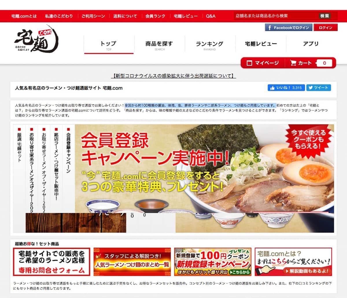 宅麺.comとは?
