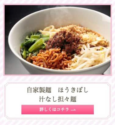 自家製麺 ほうきぼし  汁なし担々麺|宅麺.com