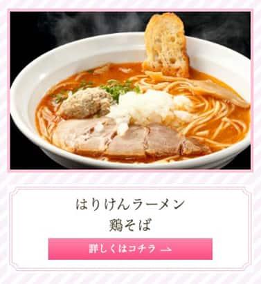 はりけんラーメン  鶏そば|宅麺.com