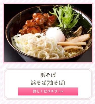 浜そば  浜そば(油そば)|宅麺.com