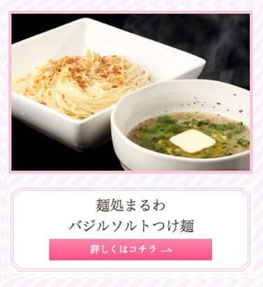 麺処まるわ  バジルソルトつけ麺|宅麺.com