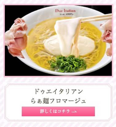 ドゥエイタリアン  らぁ麺フロマージュ|宅麺.com