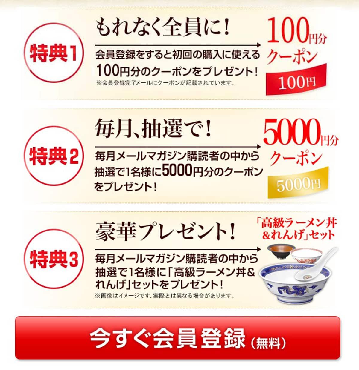 会員登録キャンペーン|宅麺.com