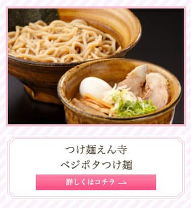 つけ麺えん寺  ベジポタつけ麺|宅麺.com