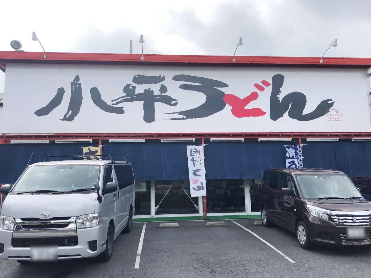 東京 小平 小平うどん 小平本店|外観