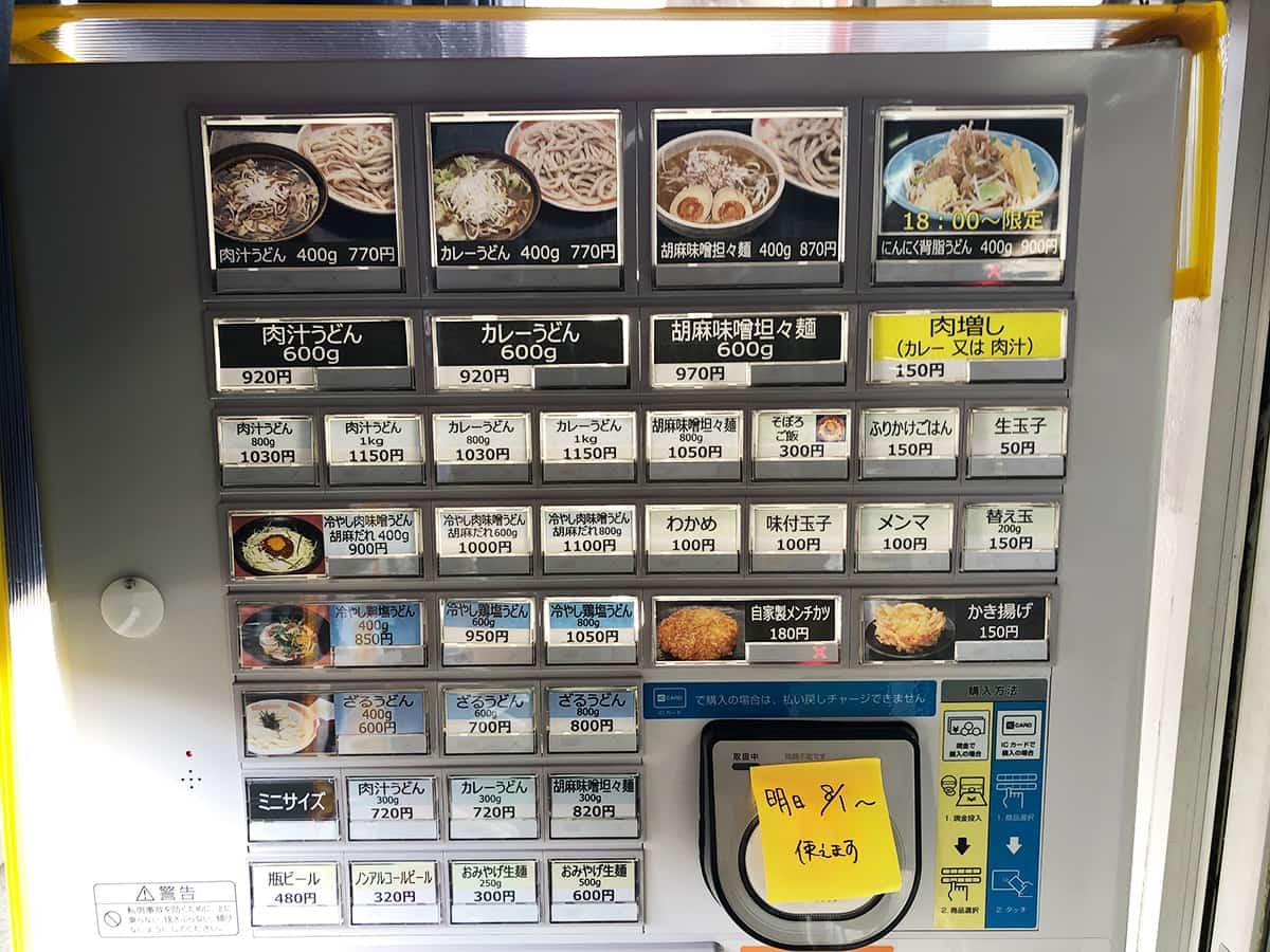 東京 小平 小平うどん 小平本店|券売機
