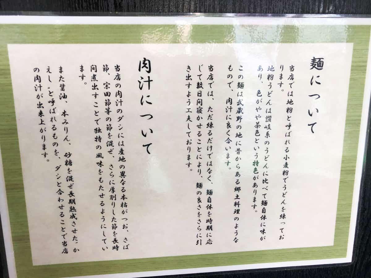 東京 小平 小平うどん 小平本店|麺について