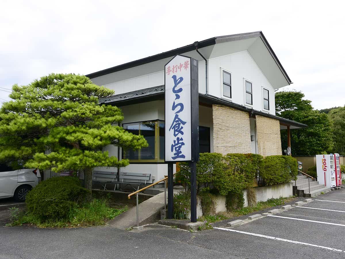 福島 白河 とら食堂|外観