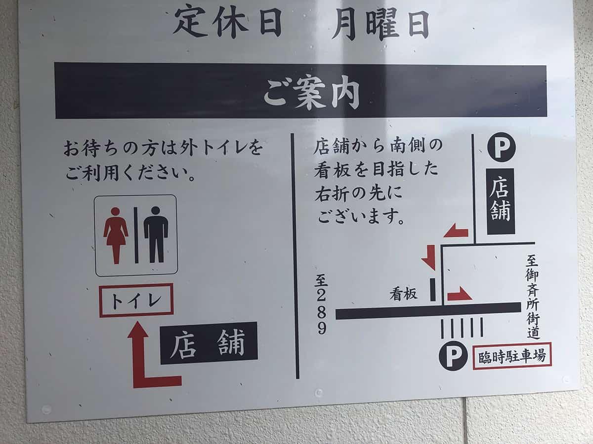 福島 白河 とら食堂|臨時駐車場