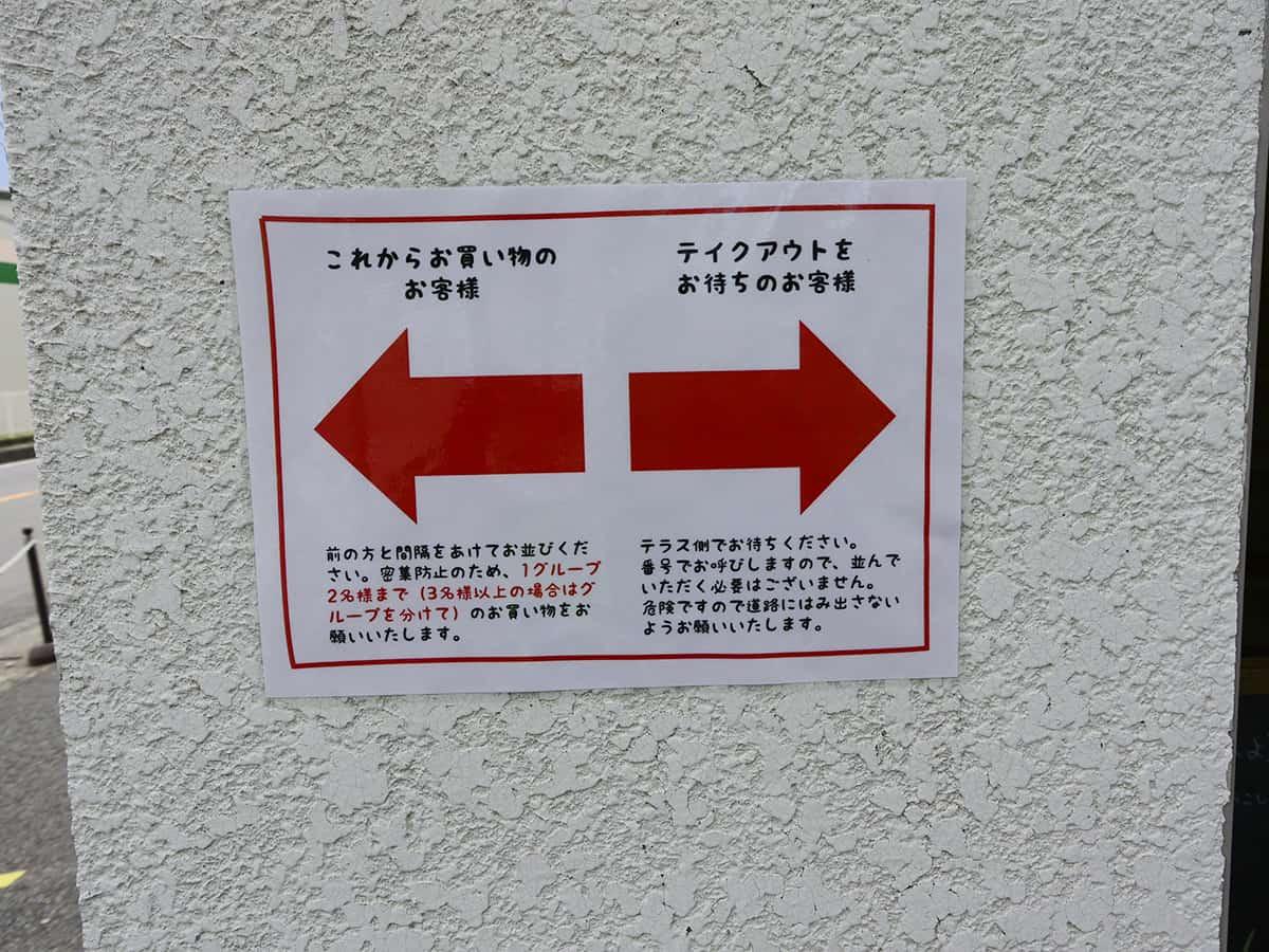 福島 白河 ハッピーベリー (HappyBerry)|待機方法