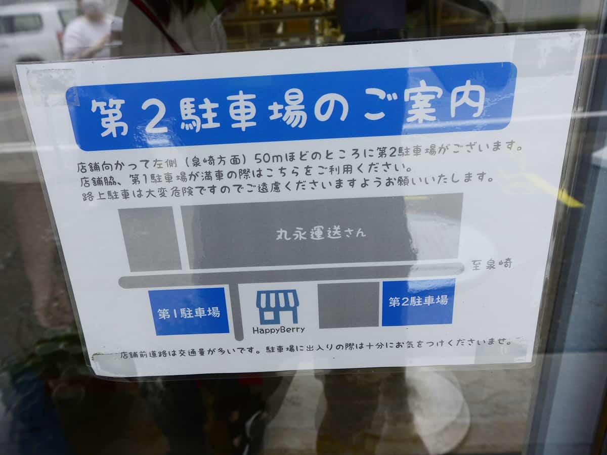 福島 白河 ハッピーベリー (HappyBerry)|第2駐車場