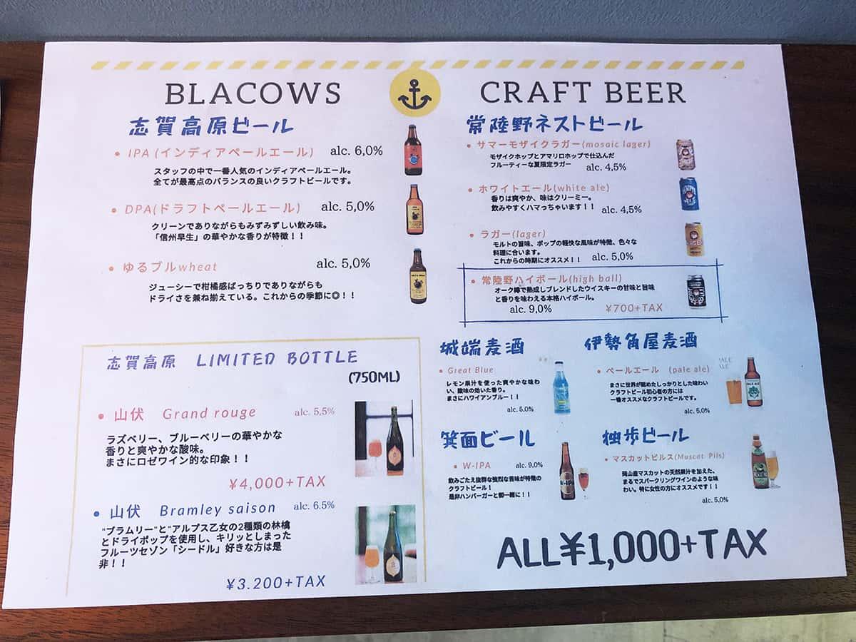 東京 恵比寿 ブラッカウズ (BLACOWS)|ドリンクメニュー
