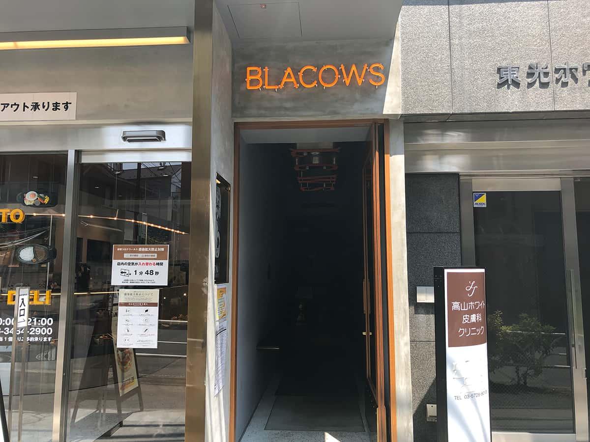 東京 恵比寿 ブラッカウズ (BLACOWS)|外観