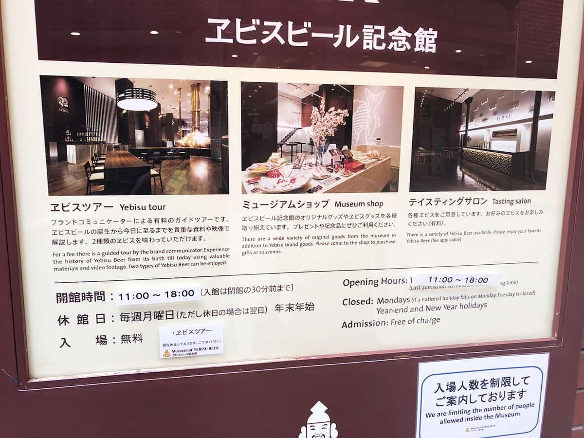 東京 恵比寿 ヱビスビール記念館|概要