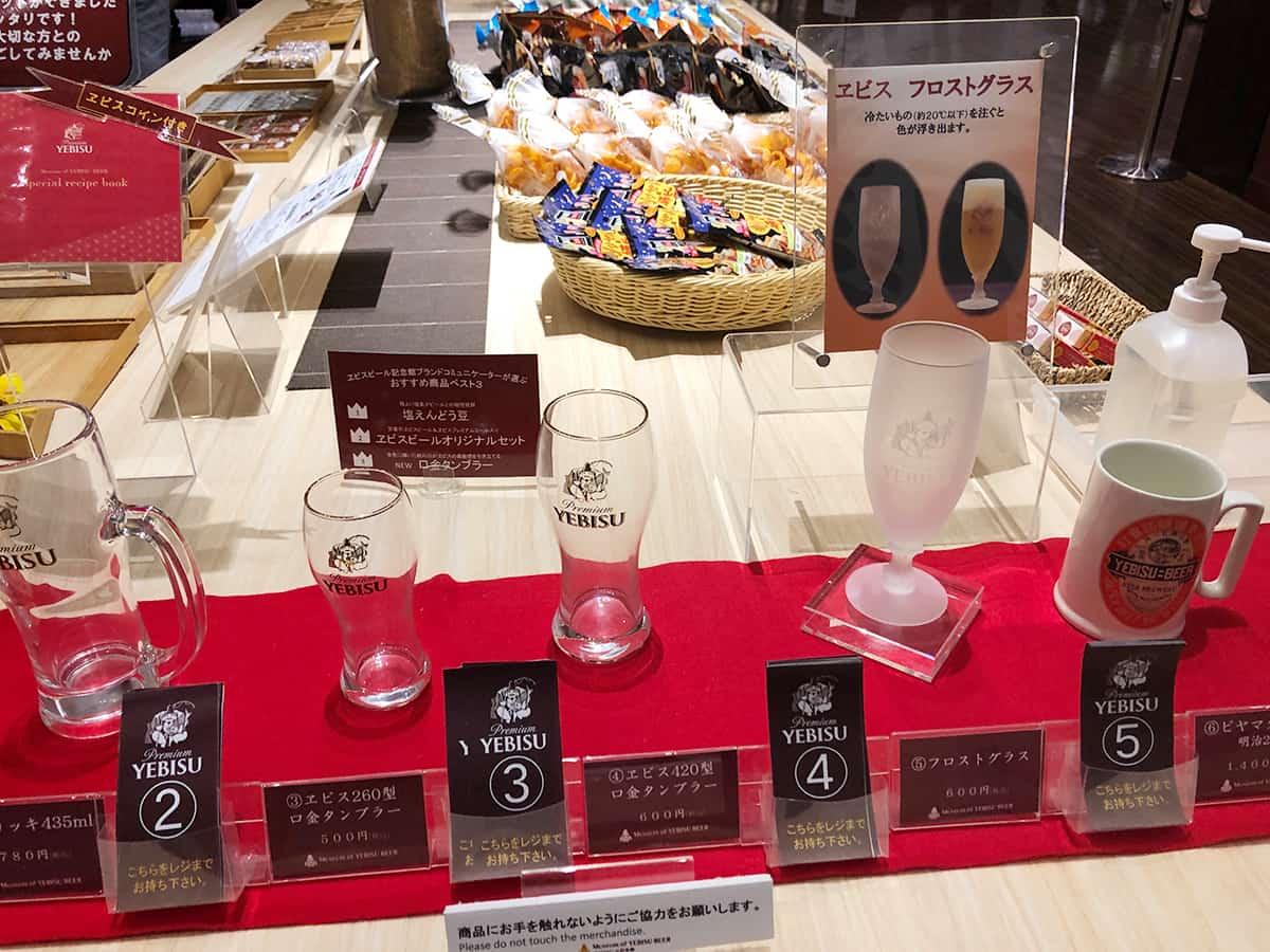 東京 恵比寿 ヱビスビール記念館|ジョッキ