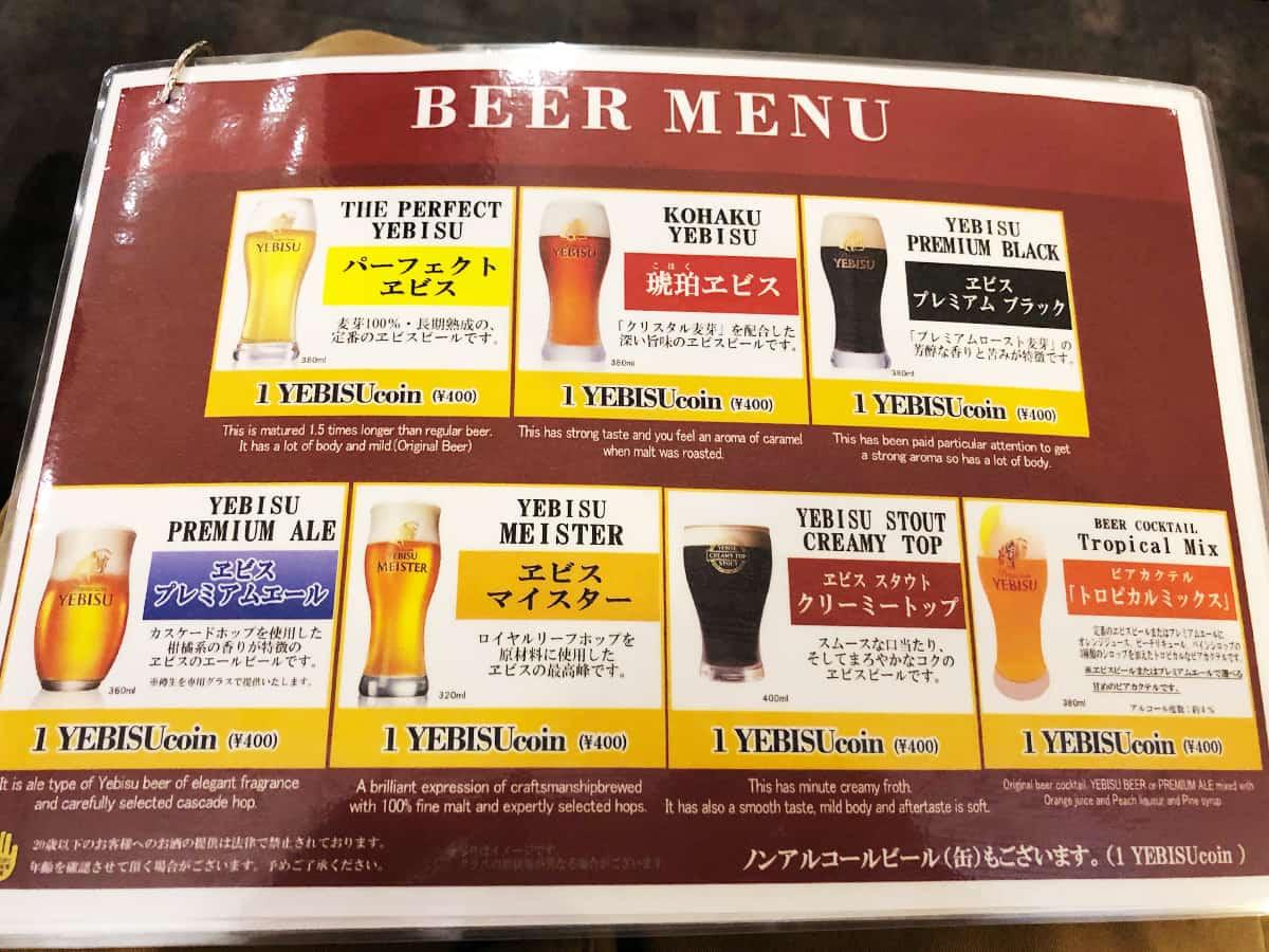 東京 恵比寿 ヱビスビール記念館|メニュー