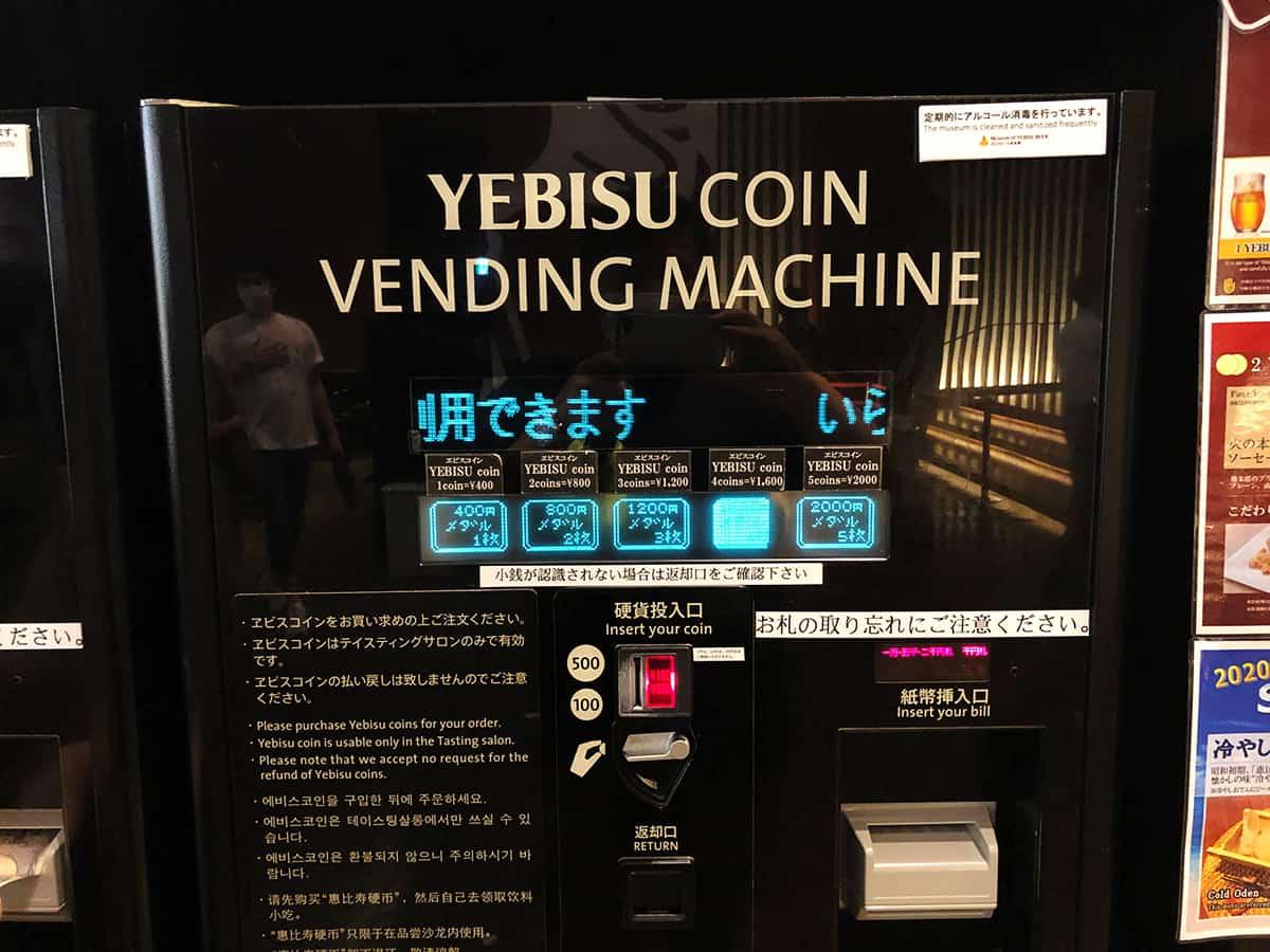東京 恵比寿 ヱビスビール記念館|コイン券売機