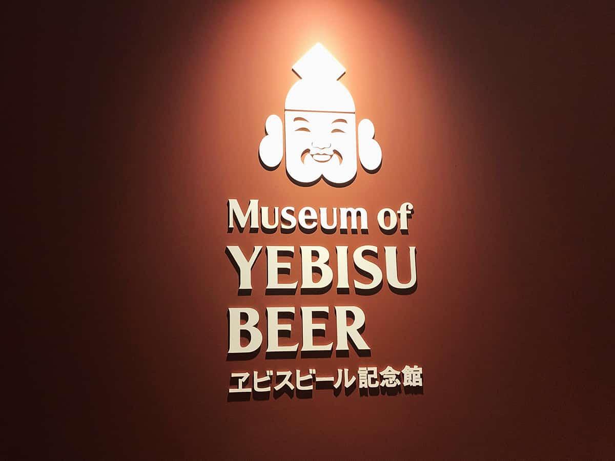 東京 恵比寿 ヱビスビール記念館|入口
