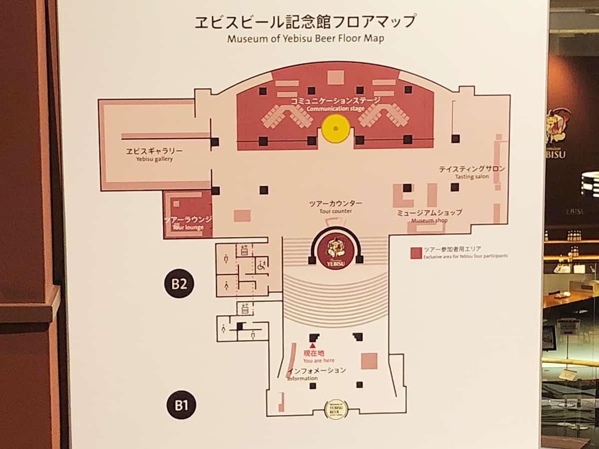 東京 恵比寿 ヱビスビール記念館|フロアマップ