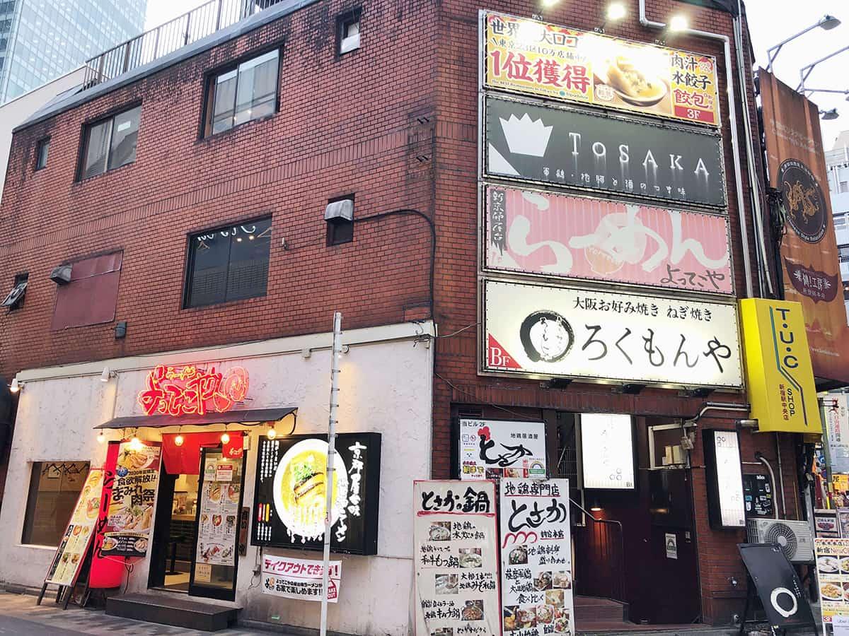 東京 新宿 とさか|外観