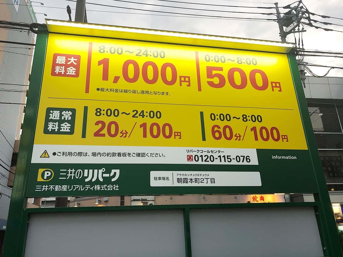 東京 朝霞 松月庵|駐車場