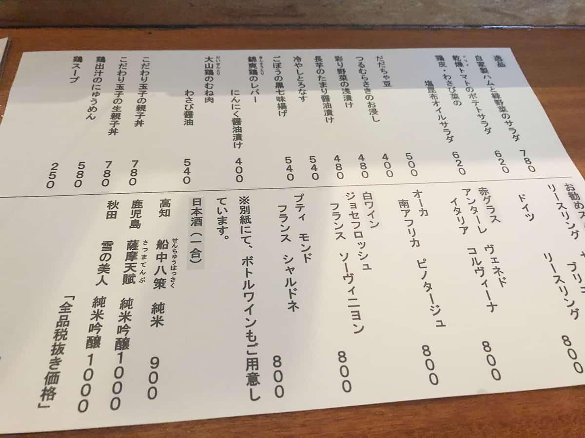 東京 新宿 晴京|メニュー