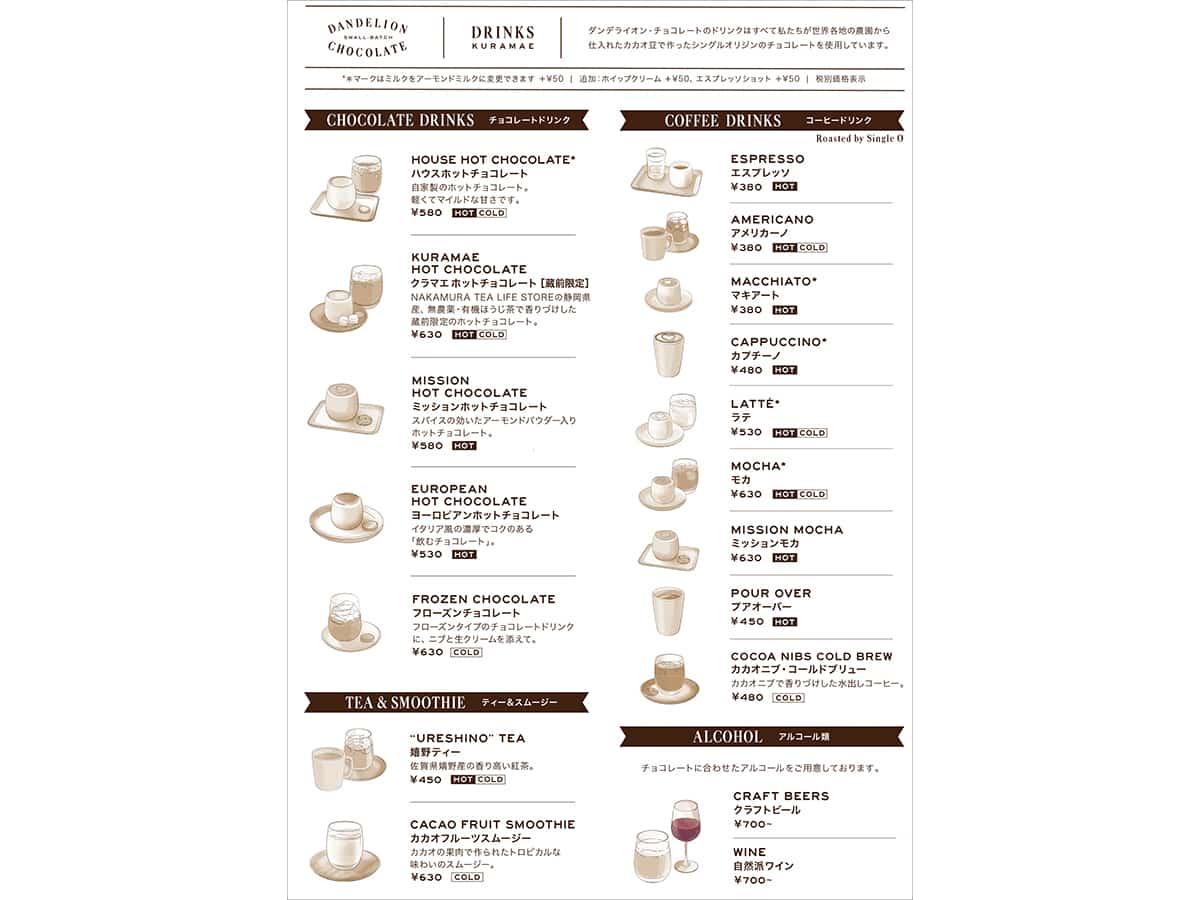 東京 蔵前 ダンデライオン・チョコレート ファクトリー&カフェ蔵前 (DANDELION CHOCOLATE)|カフェメニュー