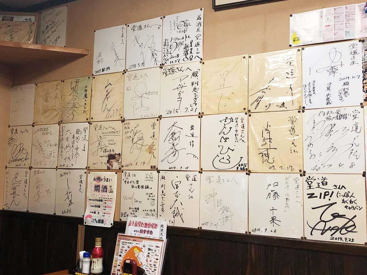 山形 鶴岡 堂道(どうみち)|サイン色紙