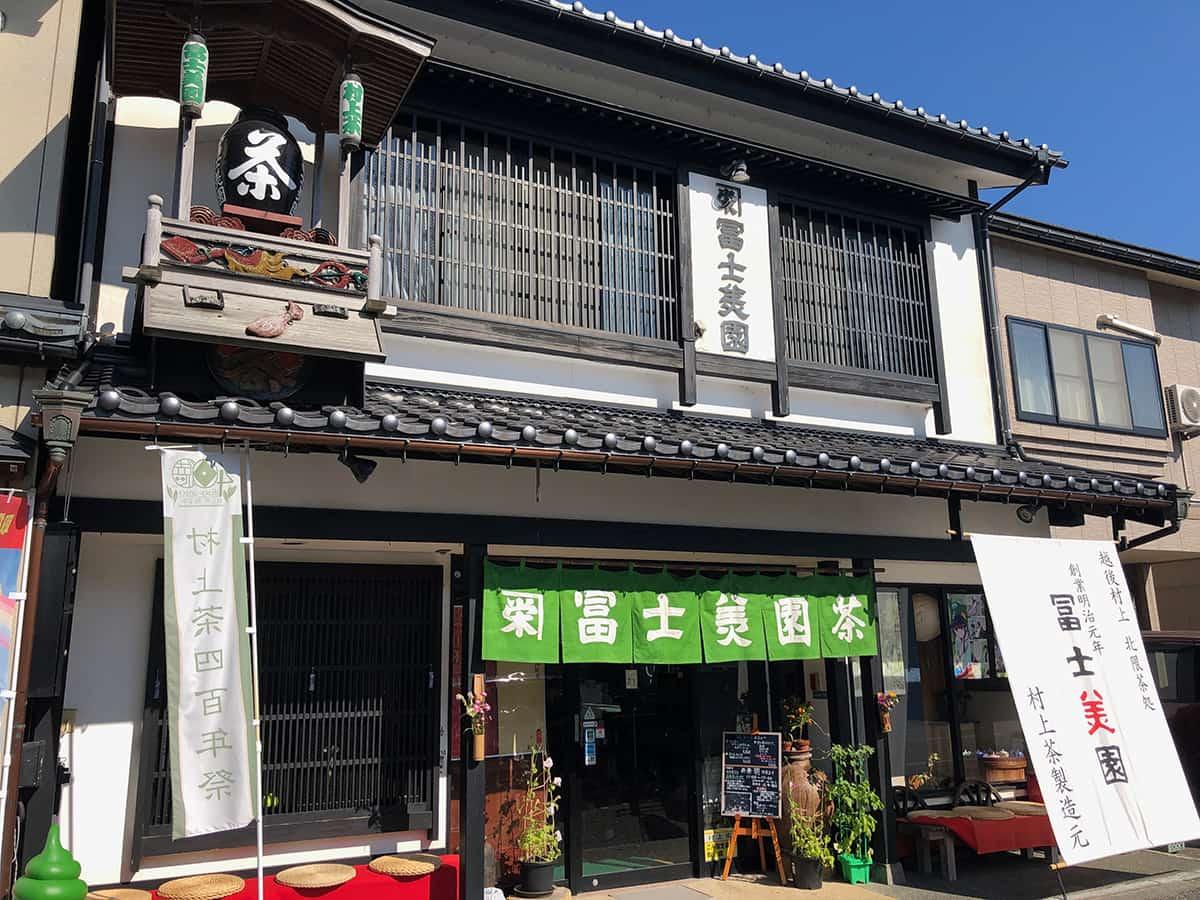 新潟 村上 富士見園|外観