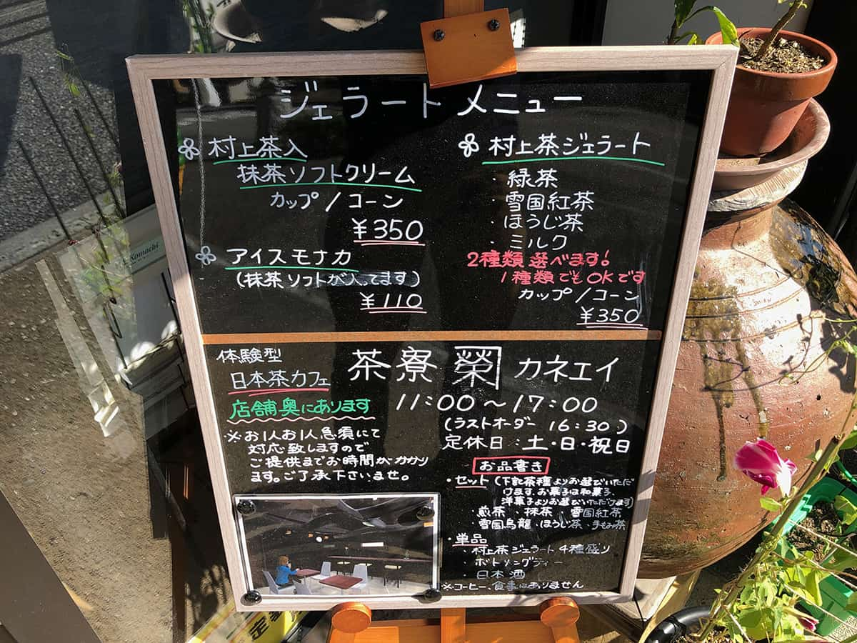 新潟 村上 富士見園|メニュー