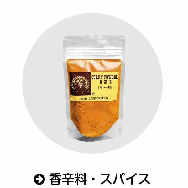 香辛料・スパイス Amazon