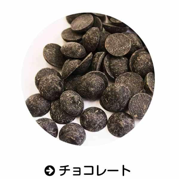 製菓用チョコレート Amazon