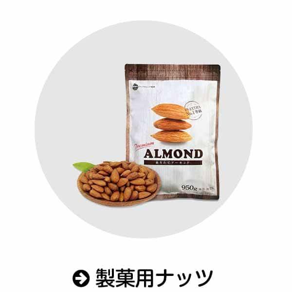 製菓用アーモンド Amazon