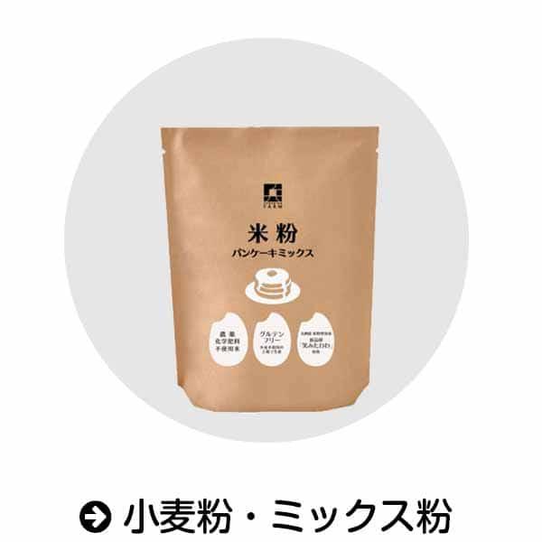 小麦粉・米粉 Amazon