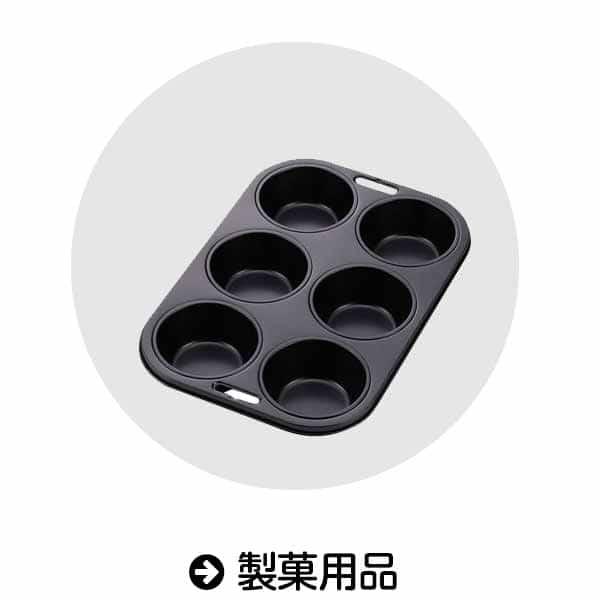 製菓用品 Amazon