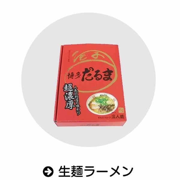 生麺ラーメン|Amazon